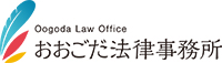 おおごだ法律事務所WEB SITEリンク